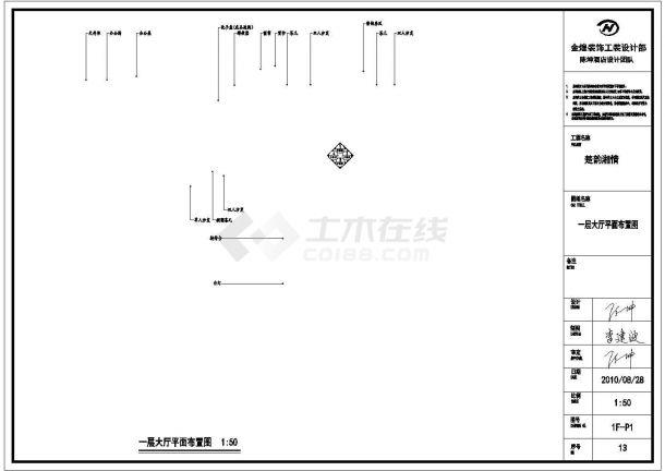 浙江金煌装饰韵楚湘海鲜楼施工设计CAD图纸(含效果图)-图一