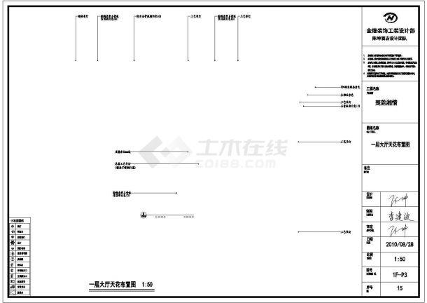 浙江金煌装饰韵楚湘海鲜楼施工设计CAD图纸(含效果图)-图二