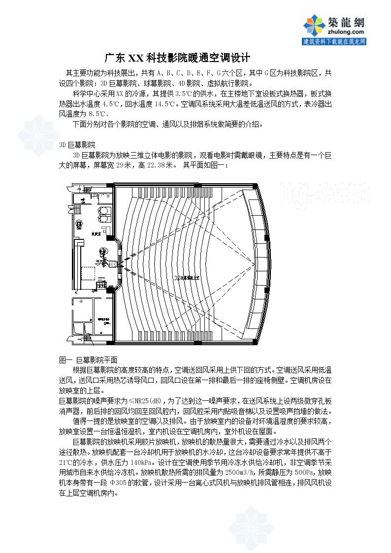 广东某科技影院暖通空调设计方案-图一