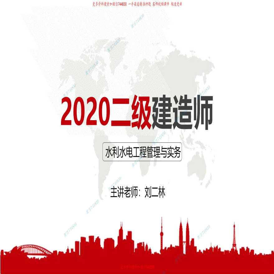 2020年二建《水利》金牌私教作业班第1轮01节讲义全套详细文档-图一