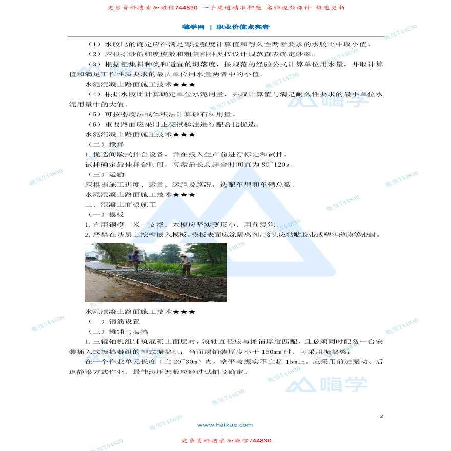 水泥混凝土路面施工技术知识点梳理全套详细文档-图二