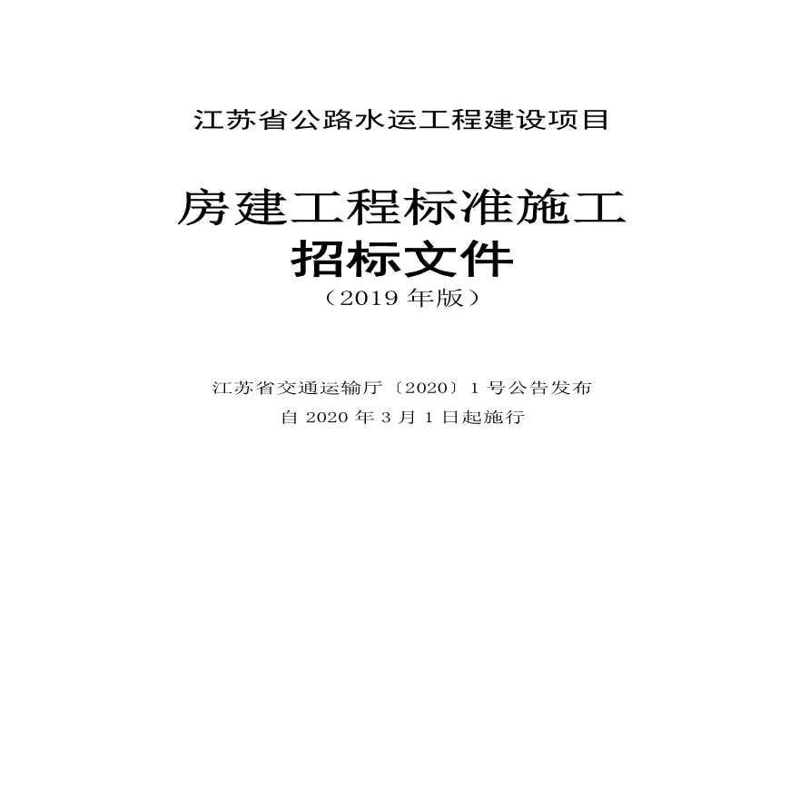 江苏省公路水运工程建设项目房建工程标准施工招标文件(2019年版)-图一