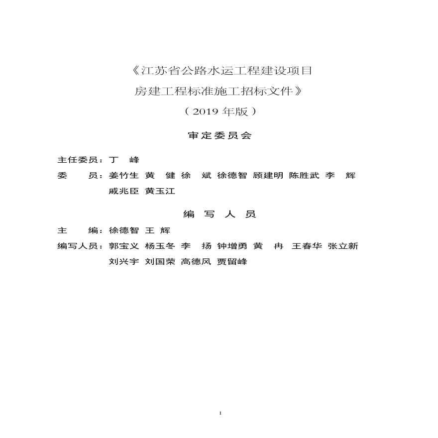 江苏省公路水运工程建设项目房建工程标准施工招标文件(2019年版)-图二