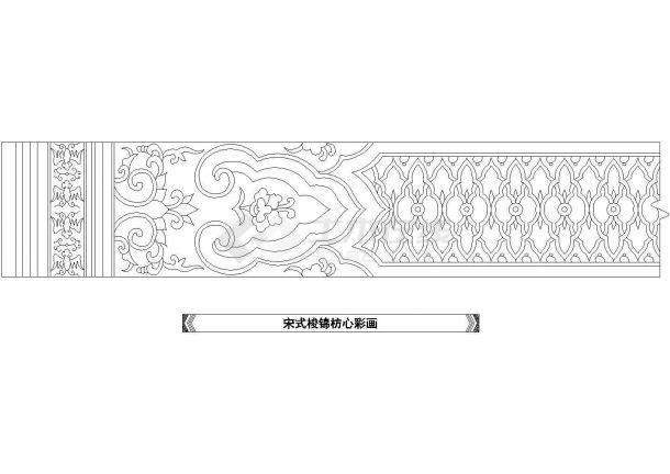 中式彩画图块清式苏式园林建筑彩画古建筑图纸-图一