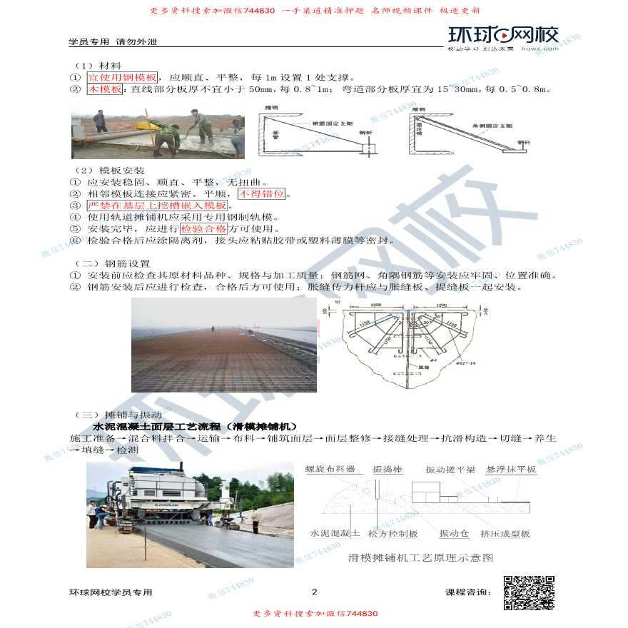 第14讲-水泥混凝土路面施工技术(一)-图二