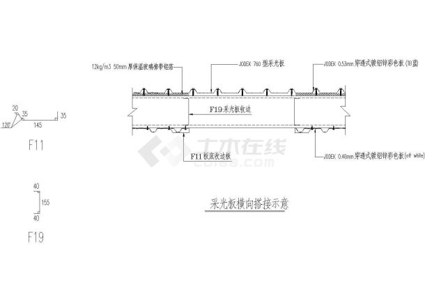 经典门式刚架结构-采光板设计cad节点详图(标注详细)-图一