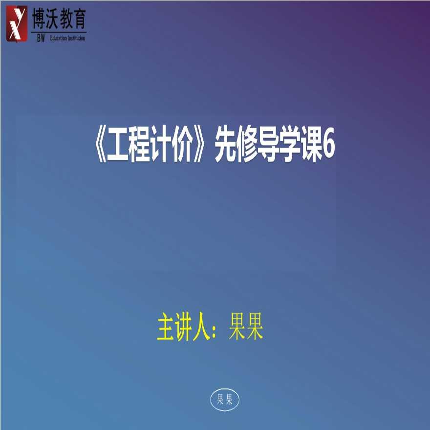 06.先导06-工程量清单计价与计量规范-图一