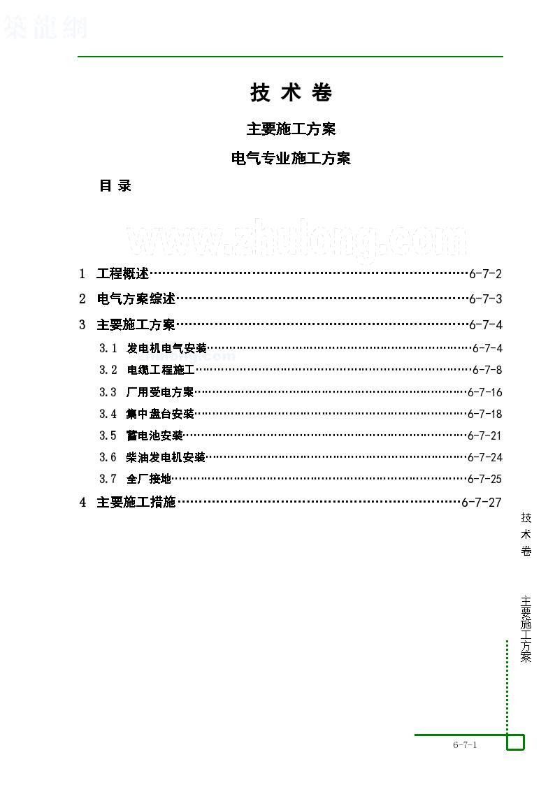 深圳某垃圾电厂电气施工组织方案-图一