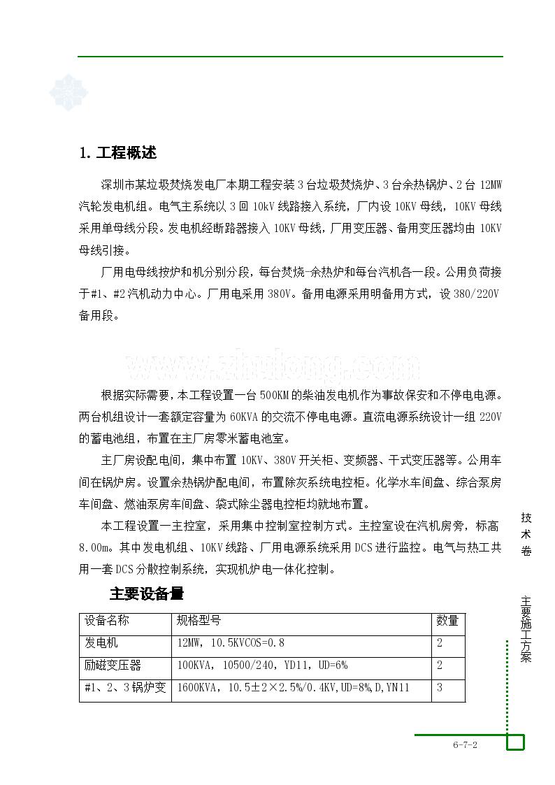 深圳某垃圾电厂电气施工组织方案-图二