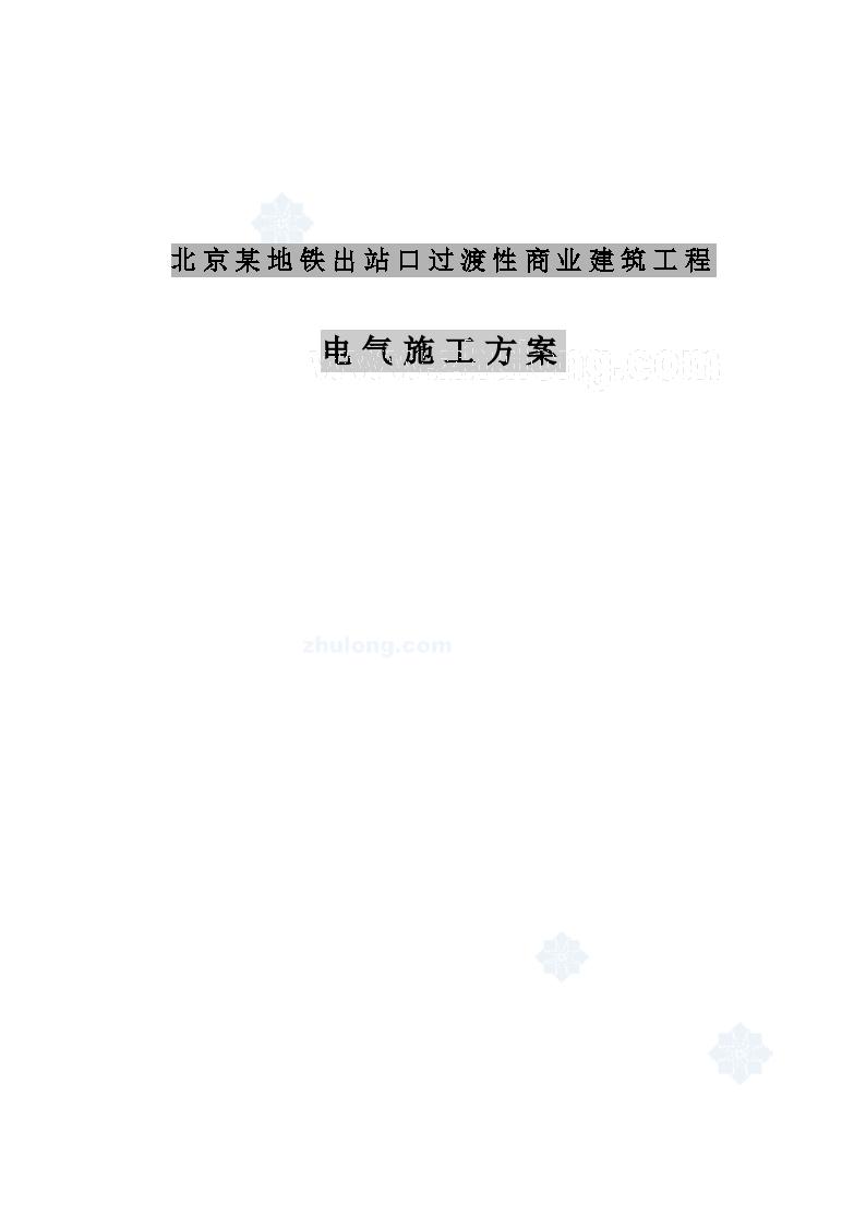 北京某地铁出站口过渡性商业建筑工程电气施工组织方案-图一