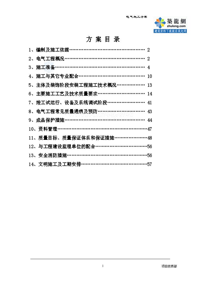 北京某地铁出站口过渡性商业建筑工程电气施工组织方案-图二