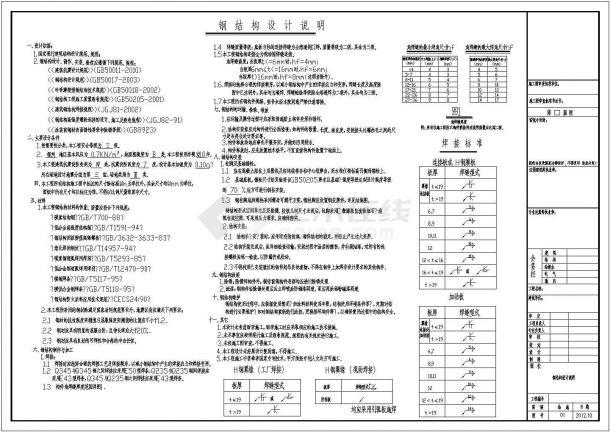 萍乡大厦广告牌设计CAD大样构造节点图-图一