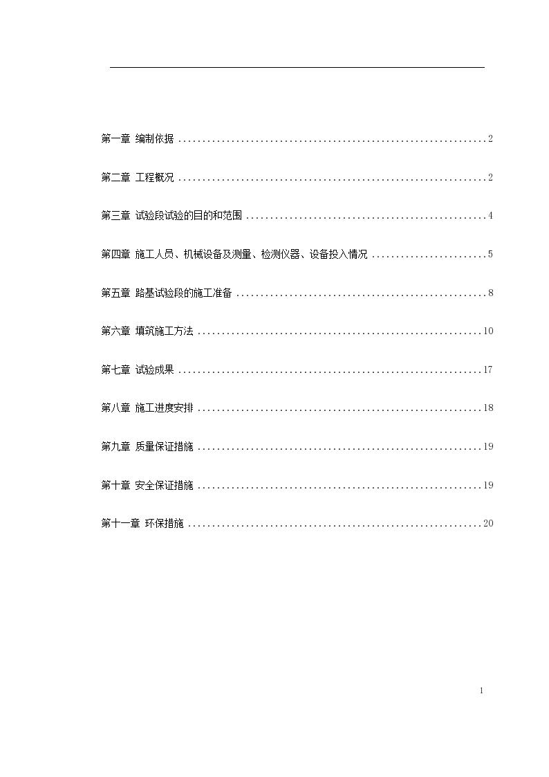 南京高速铁路路基填筑试验段施工方案-图一