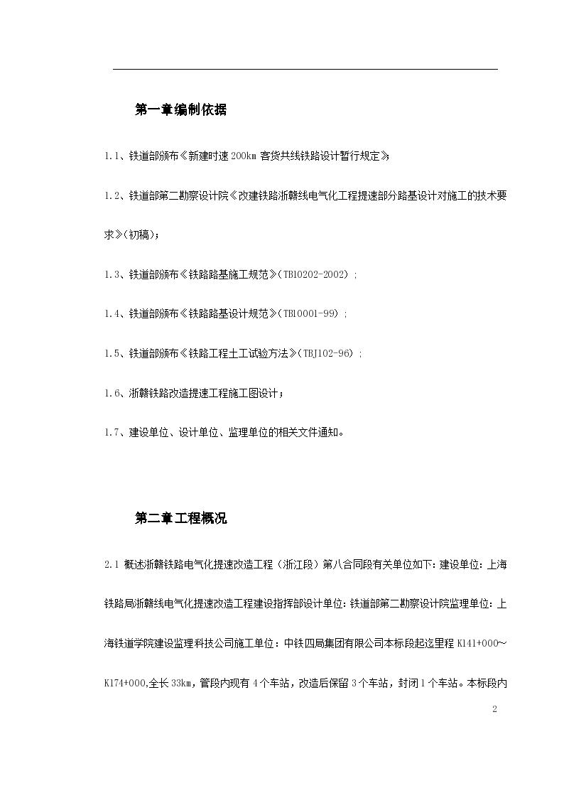 南京高速铁路路基填筑试验段施工方案-图二