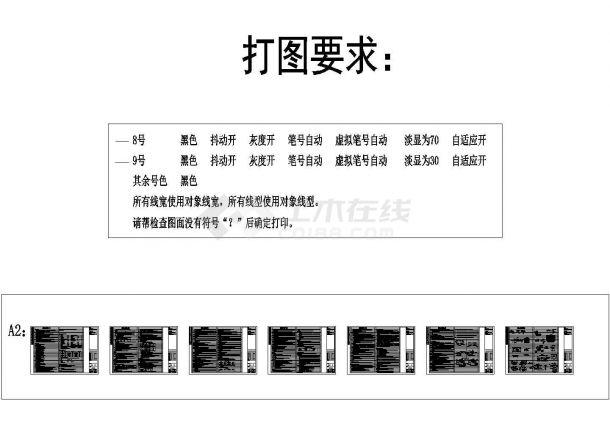 [贵州]19层框支剪力墙结构旧城改造住宅结构施工CAD图-图二