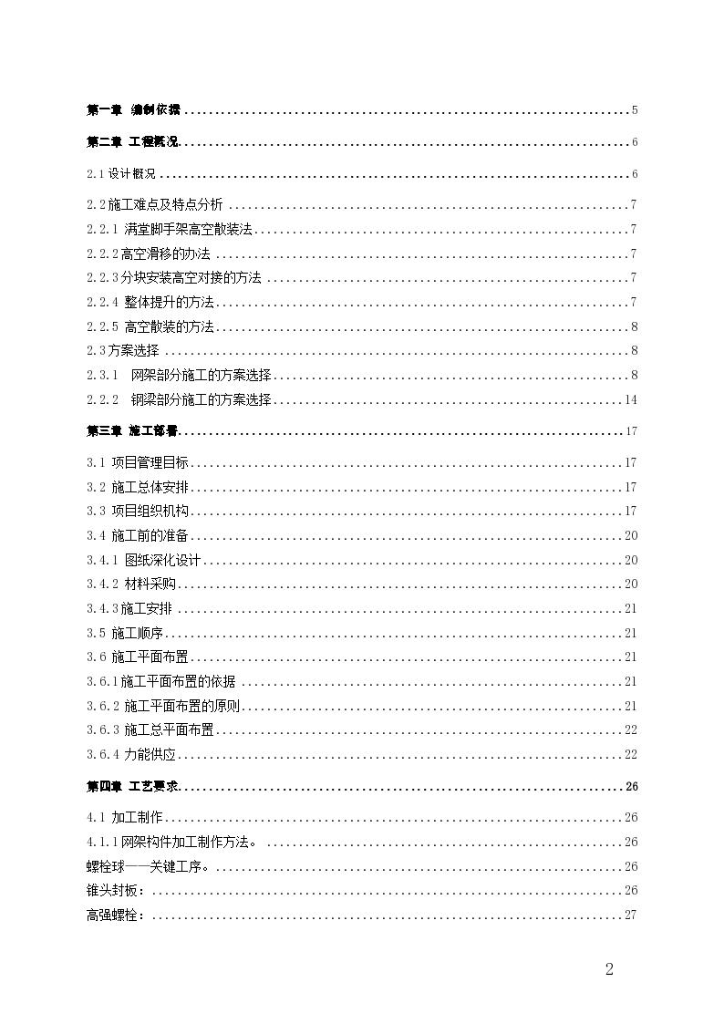 北京市某大学综合游泳馆钢结构工程施工组织设计-图二