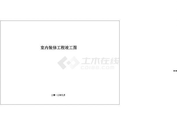 浙江三层美式乡村别墅室内装修竣工图(含实景)-图一