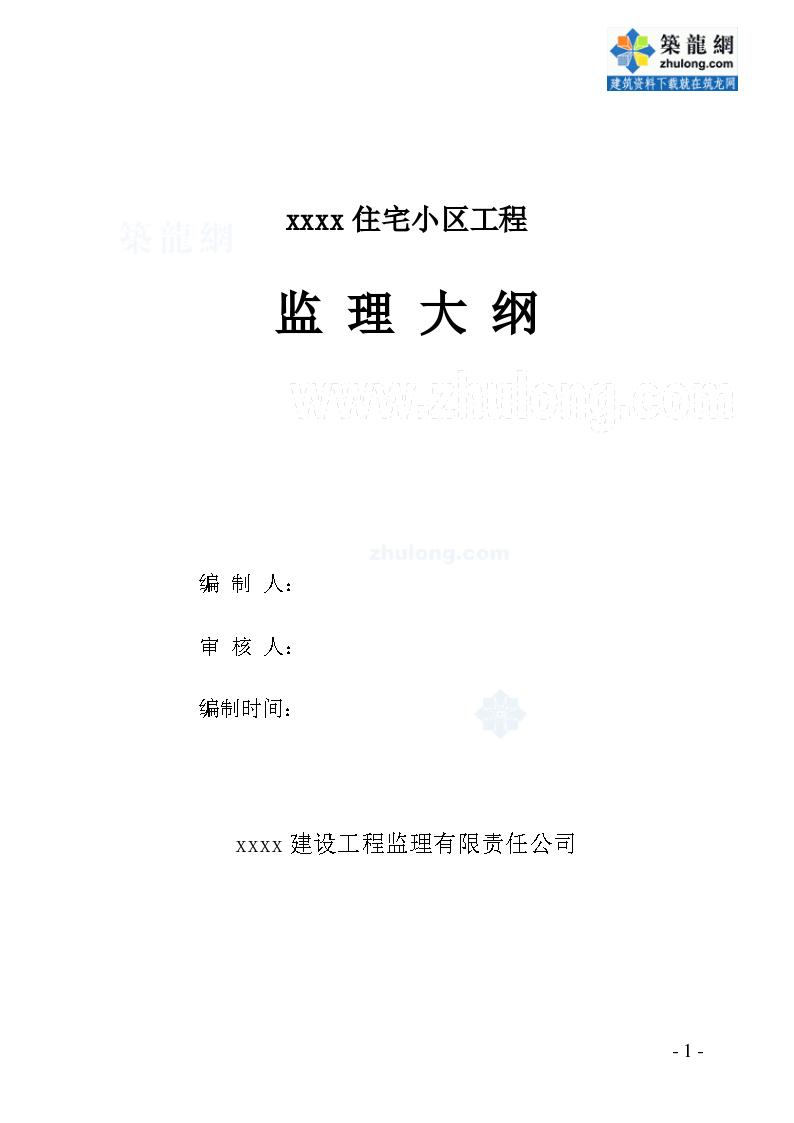 [内蒙古]砖混结构住宅小区工程监理大纲 120页(质控详细)_-图一