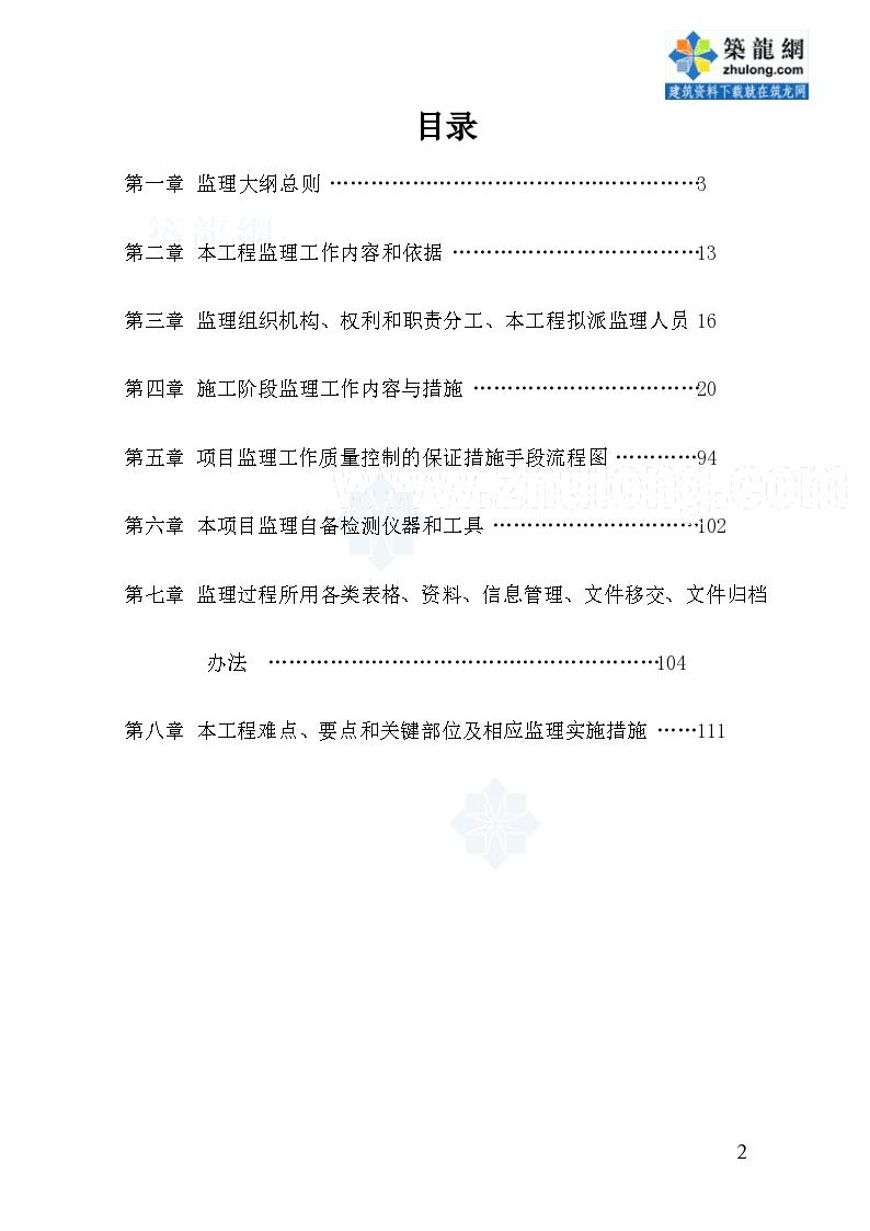 [内蒙古]砖混结构住宅小区工程监理大纲 120页(质控详细)_-图二