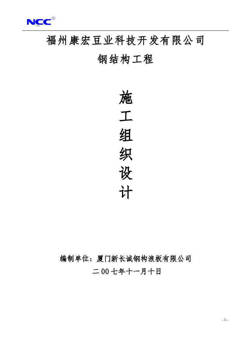 福建福州康宏豆业科技开发有限公司钢结构工程施工组织设计方案-图一