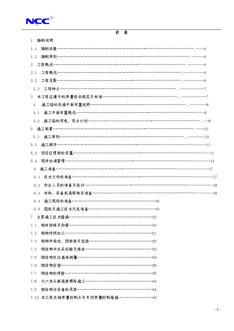 福建福州康宏豆业科技开发有限公司钢结构工程施工组织设计方案-图二
