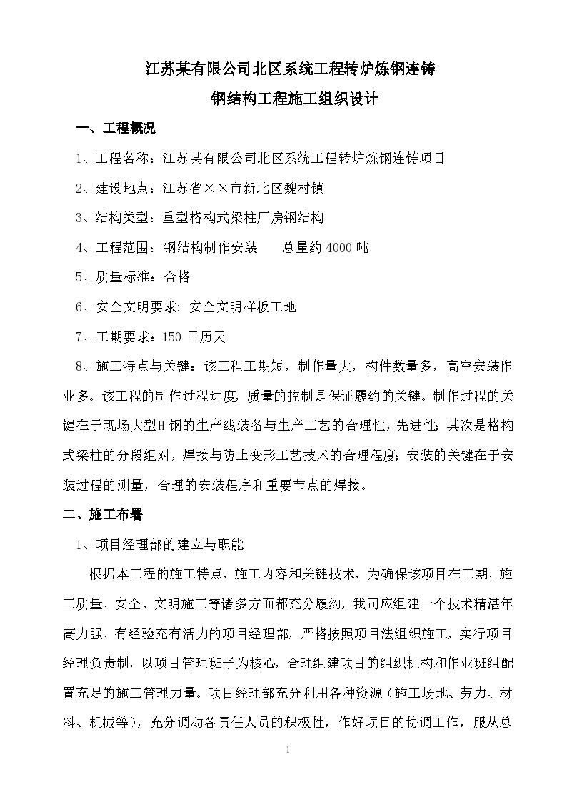 江苏某公司系统工程转炉炼钢连铸钢结构工程施工组织设计方案-图一