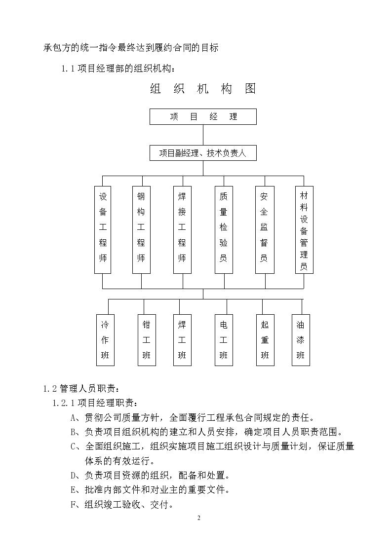 江苏某公司系统工程转炉炼钢连铸钢结构工程施工组织设计方案-图二