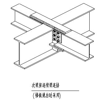 构件连接及钢梁腹板开孔节点设计_某钢结构住宅构件连接及钢梁腹板开孔节点构造大样设计cad图纸-图二