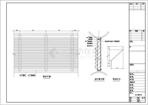 钢结构百叶窗设计节点构造详图cad施工图设计-图二
