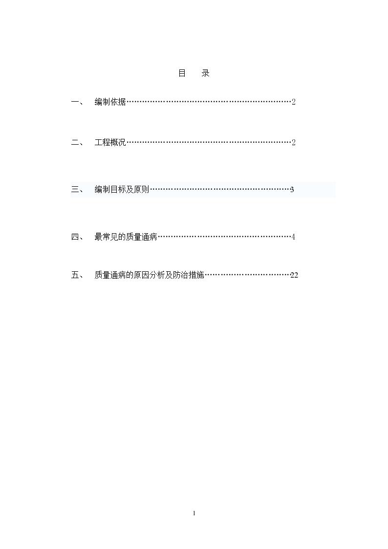 庐江碧桂园工程质量通病防治措施设计方案-图一