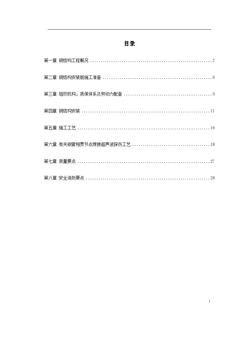 辽宁省沈阳某机场扩建钢结构工程施工组织设计-图一