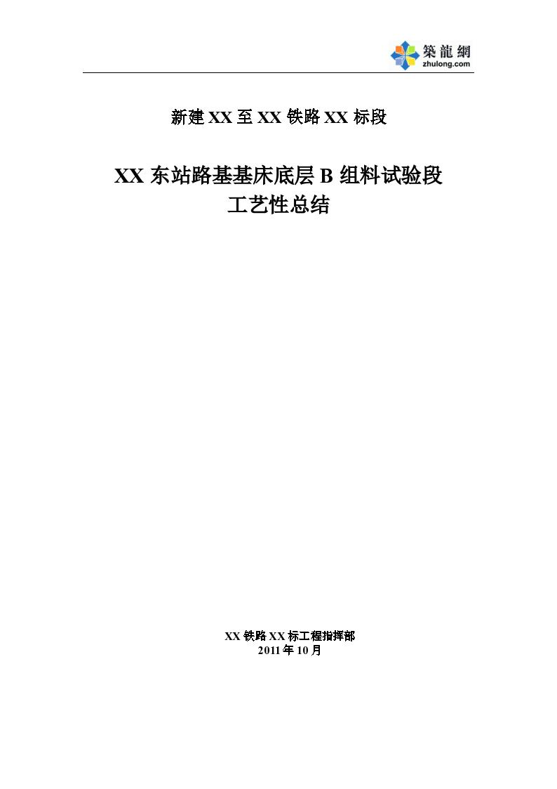 [广东]铁路路基基床底层B组料试验段工艺性施工总结_-图一
