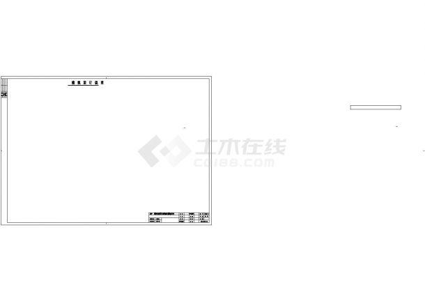 [潍坊]某文化艺术中心建筑施工图cad施工图设计-图二