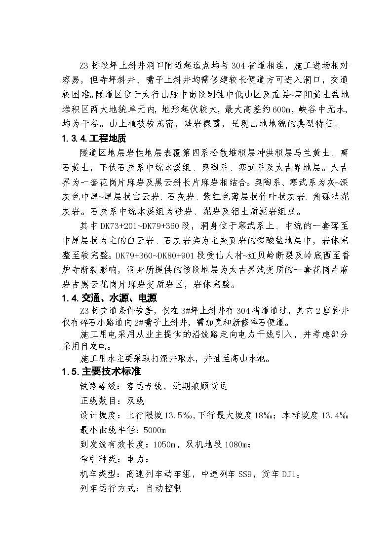 [山西]27839m铁路山岭隧道施工组织设计-图二