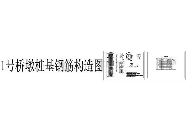 [广西]30+525+85+525米预应力连续箱梁桥施工图206张(等截面变截面三向预应力-图二