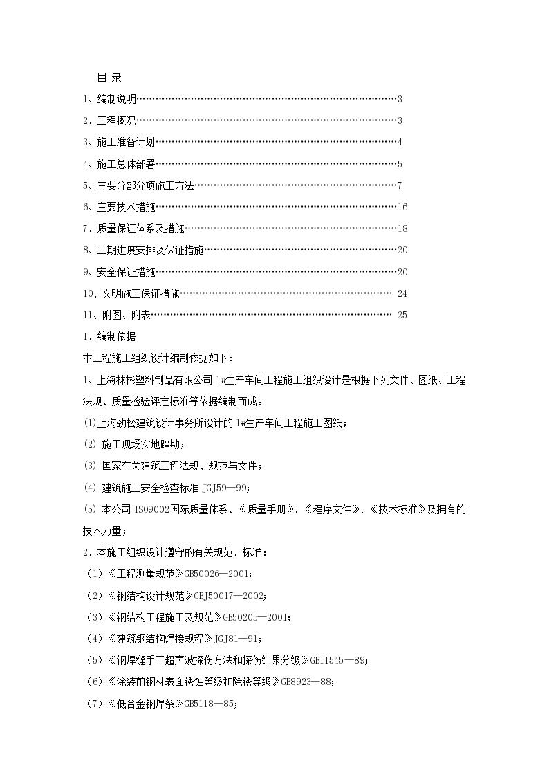 上海林彬塑料制品有限公司一号生产车间钢结构工程施工组织设计-图一