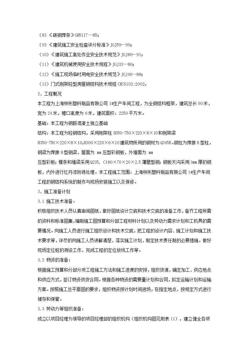 上海林彬塑料制品有限公司一号生产车间钢结构工程施工组织设计-图二