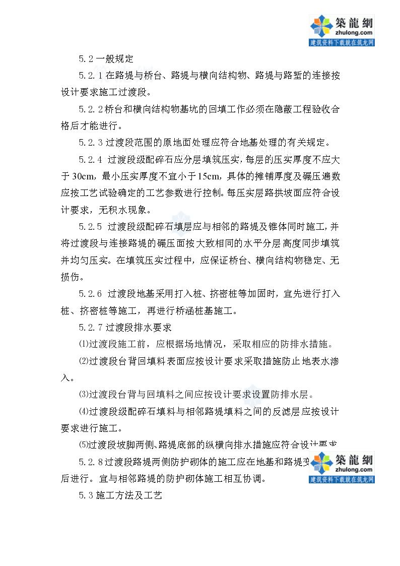 [福建]客运专线铁路路基过渡段施工指导方案_s-图二