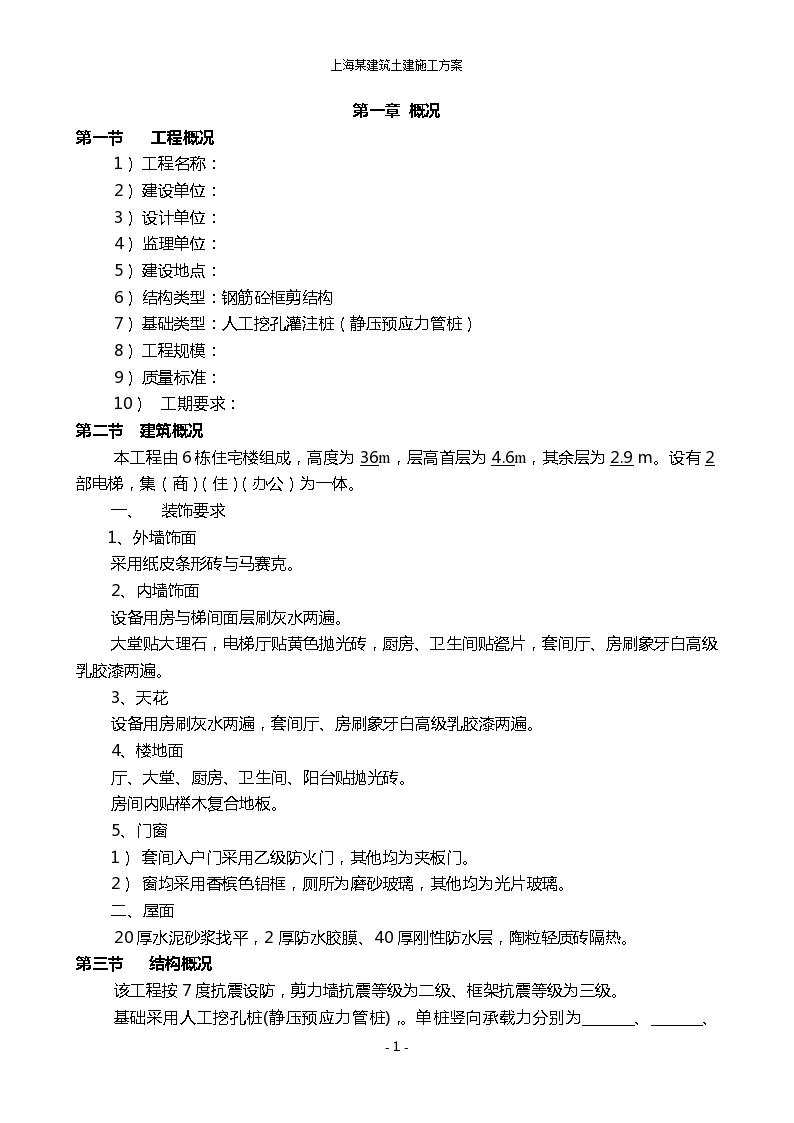 上海住宅建筑工程施工土建施工方案设计-图一