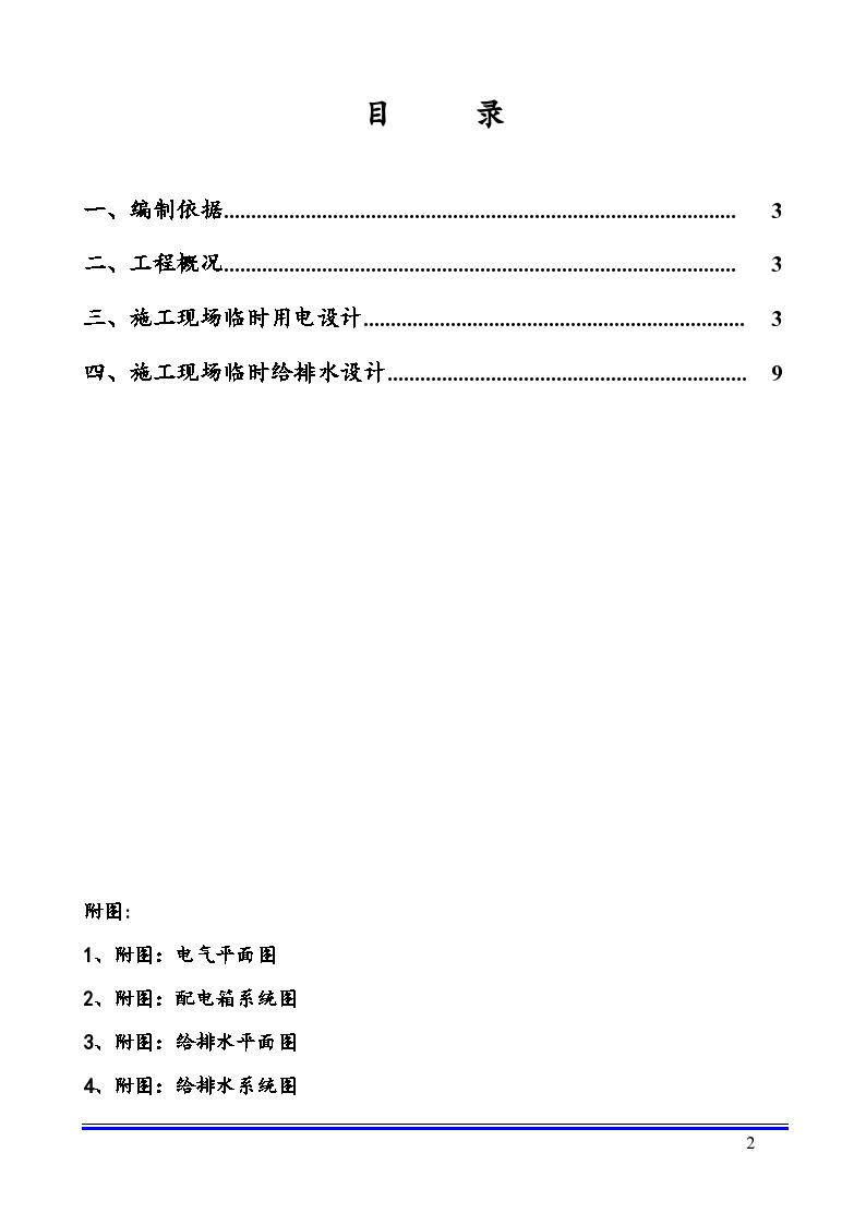 建筑工程办公临舍工程临水临电施工方案设计-图二