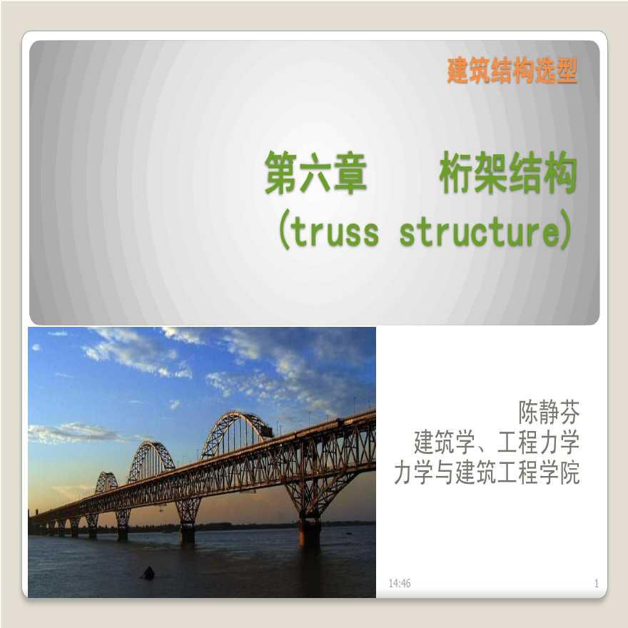 桁架结构的选型和应用PDF-图一