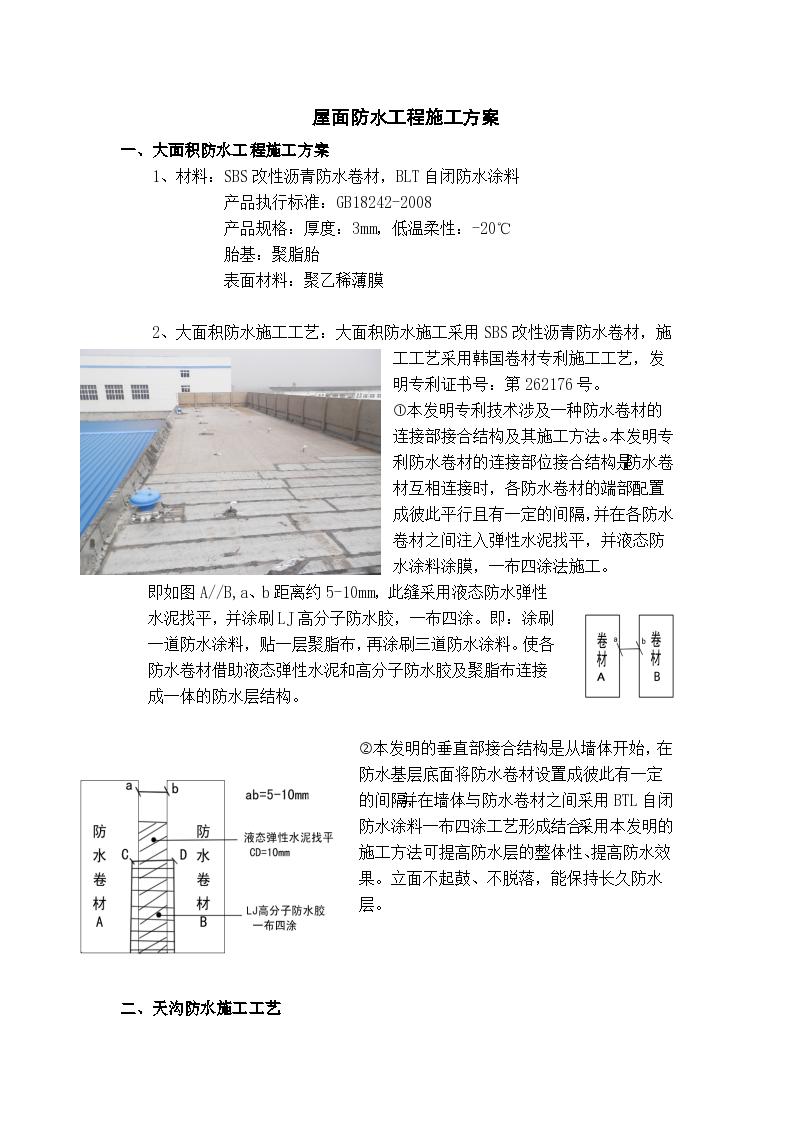 钢结构金属屋面防水堵漏工程施工方案设计-图一