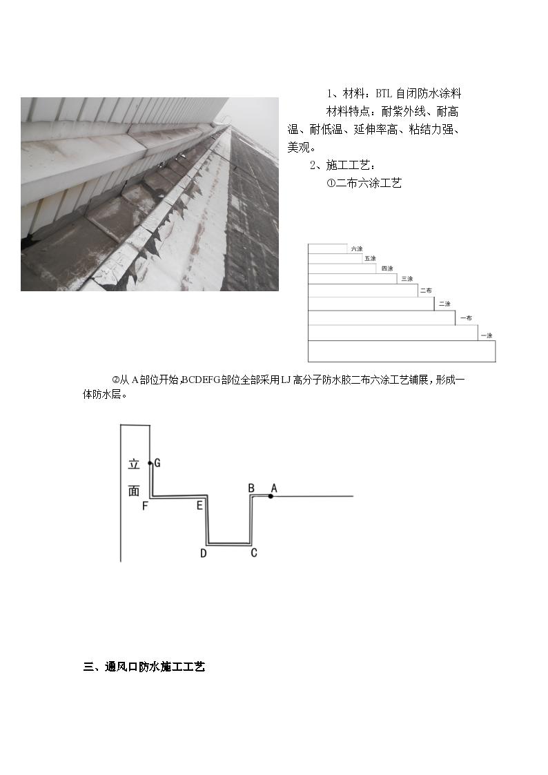 钢结构金属屋面防水堵漏工程施工方案设计-图二