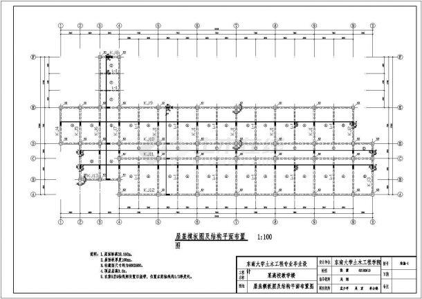 [学士]某教学楼毕业设计全套 cad(含计算书、结构图)-图一