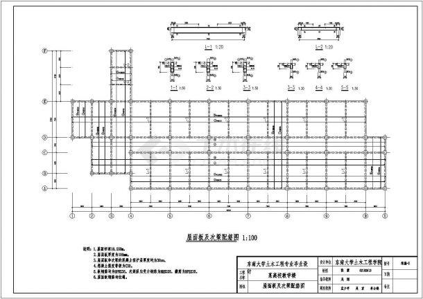 [学士]某教学楼毕业设计全套 cad(含计算书、结构图)-图二