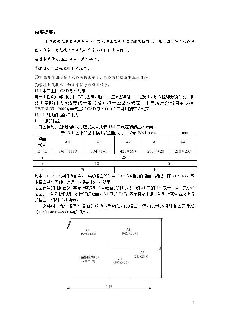 电气图及符号基本知识列表.doc-图二