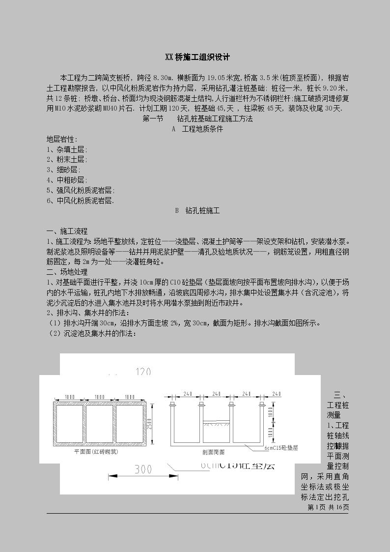 某二跨简支板桥工程详细施工组织设计方案-图一