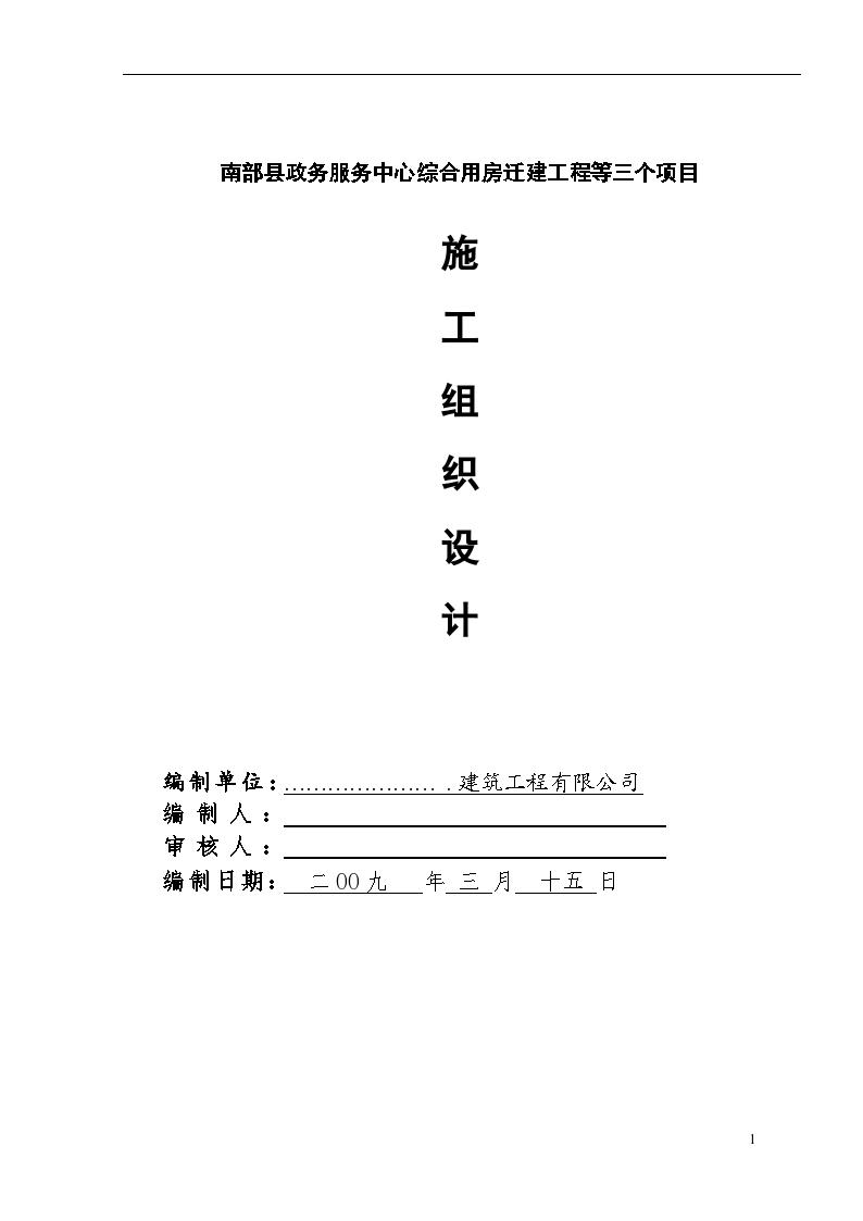 某南部县政府施工组织设计方案(一)-图一