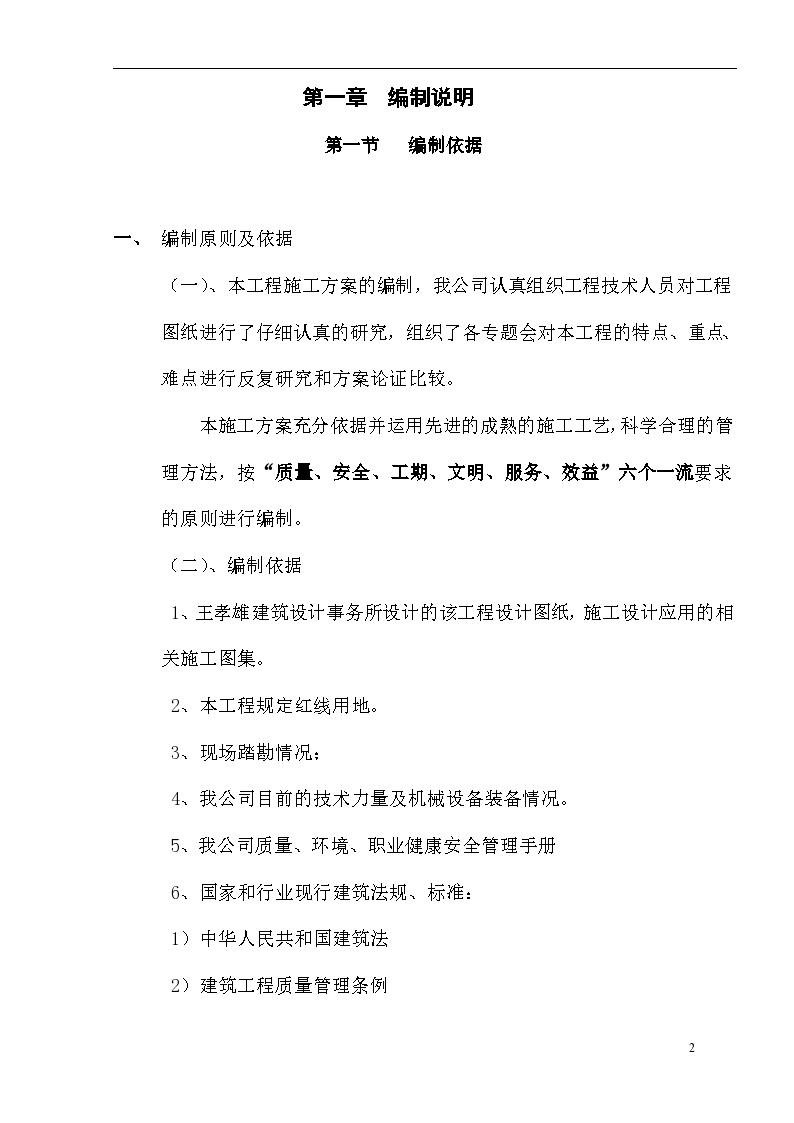 某南部县政府施工组织设计方案(一)-图二