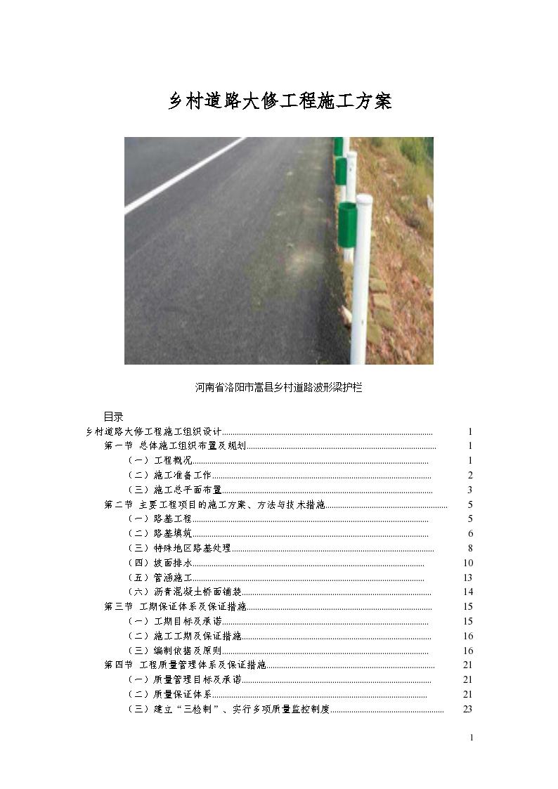 乡村道路大修工程施工组织设计方案-图一